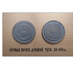 "Plaque ""Assembly seal of Ancient Rus. XI-XV centuries. "" No. 1"