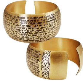 "Wide bracelet ""Prayer to Matrona"" light"