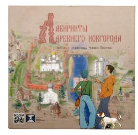 Настольная игра «Лабиринты Древнего Новгорода»