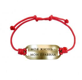 """Bracelet-lace """"My life - my rules"""""""