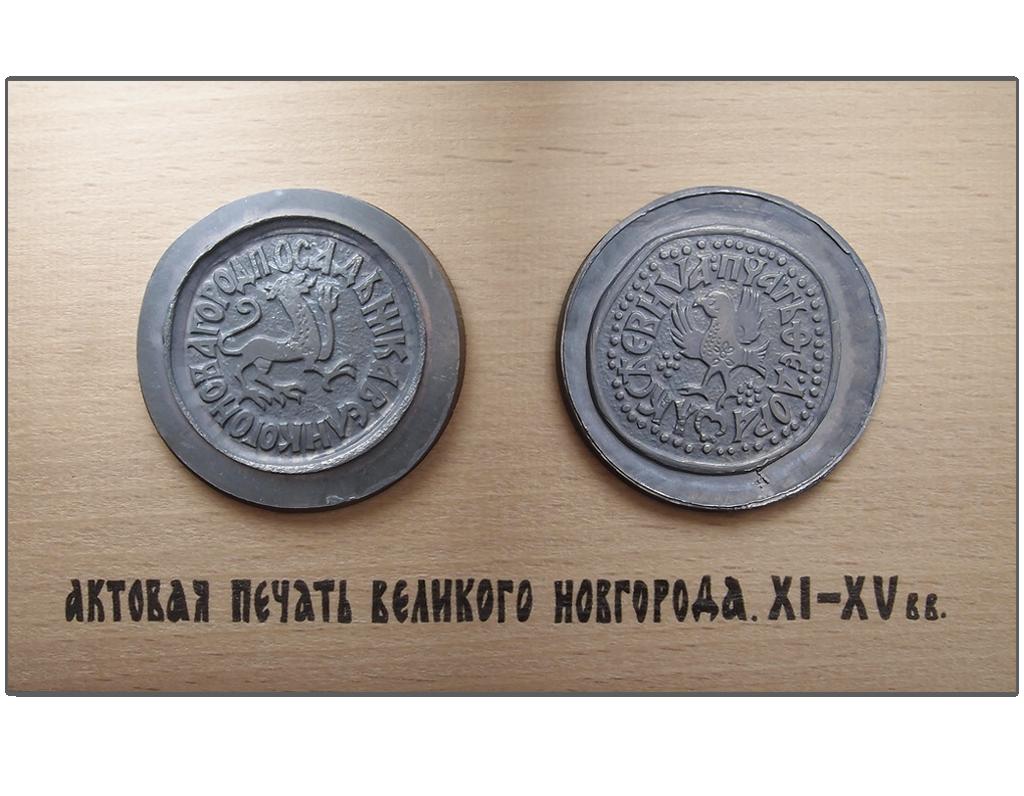 Плакетка «Актовая печать Великого Новгорода. XI-XV вв.» № 1