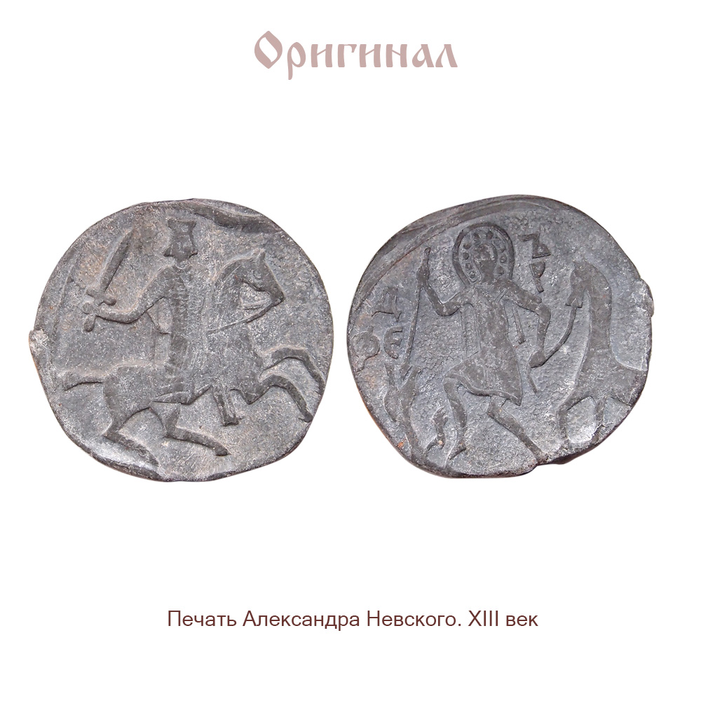 "Plaque ""Seal of Alexander Nevsky. XIII century. """