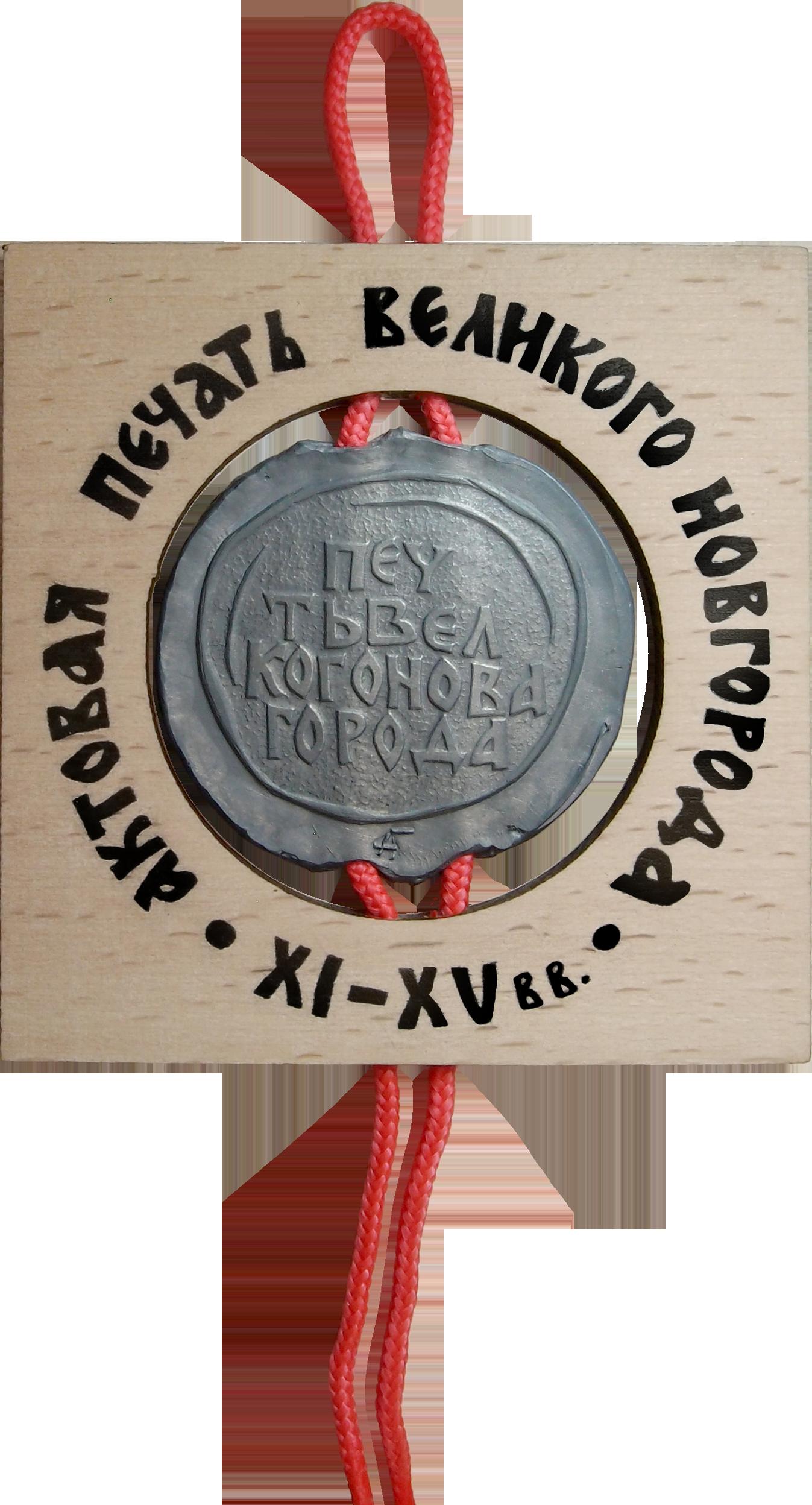 Плакетка 70Х70 «Актовая печать Великого Новгорода XI-XV вв.» № 4