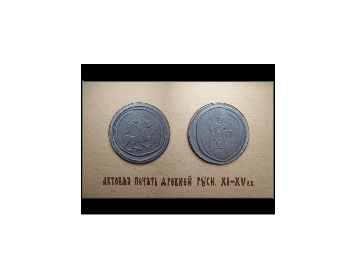 Плакетка «Актовая печать Древней Руси. XI-XV вв.» № 5