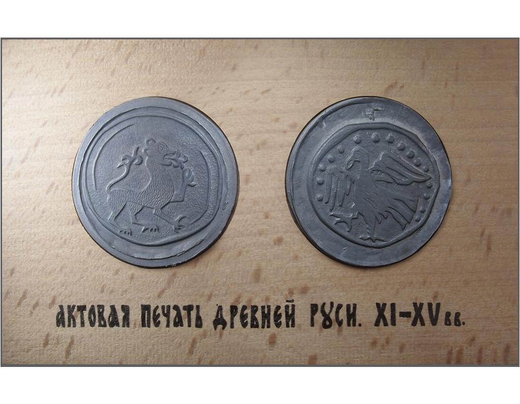 Плакетка «Актовая печать Древней Руси. XI-XV вв.» № 3