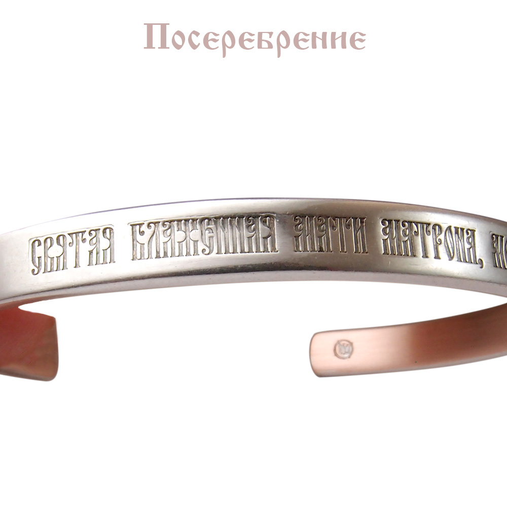 "Hard bracelet thickness 2.5 mm ""Prayer to Mother Matrona"""
