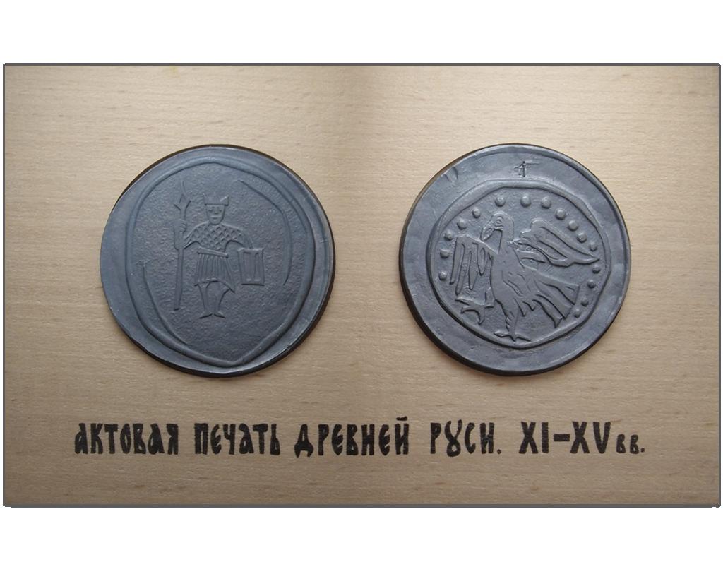Плакетка «Актовая печать Древней Руси. XI-XV вв.» № 4